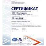 ООО «ТПА-Сервис»_9001_RU