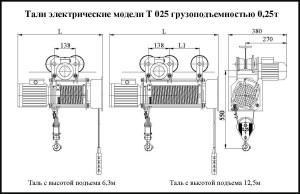 Т 025