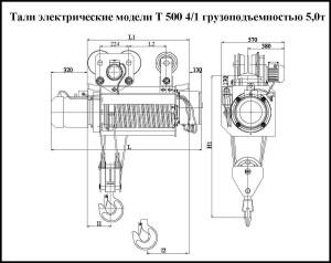 Т 500
