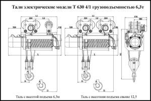 Т 630