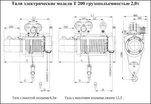 Т200-2