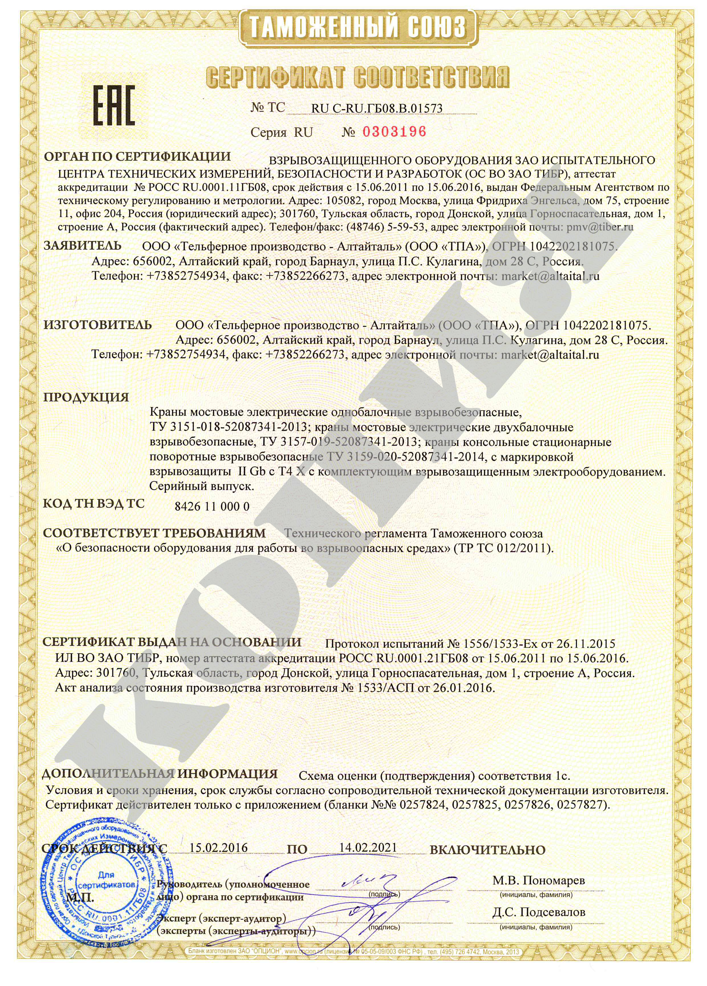 Краны-мостовые-однобалочные-ВБИ-КОПИЯ