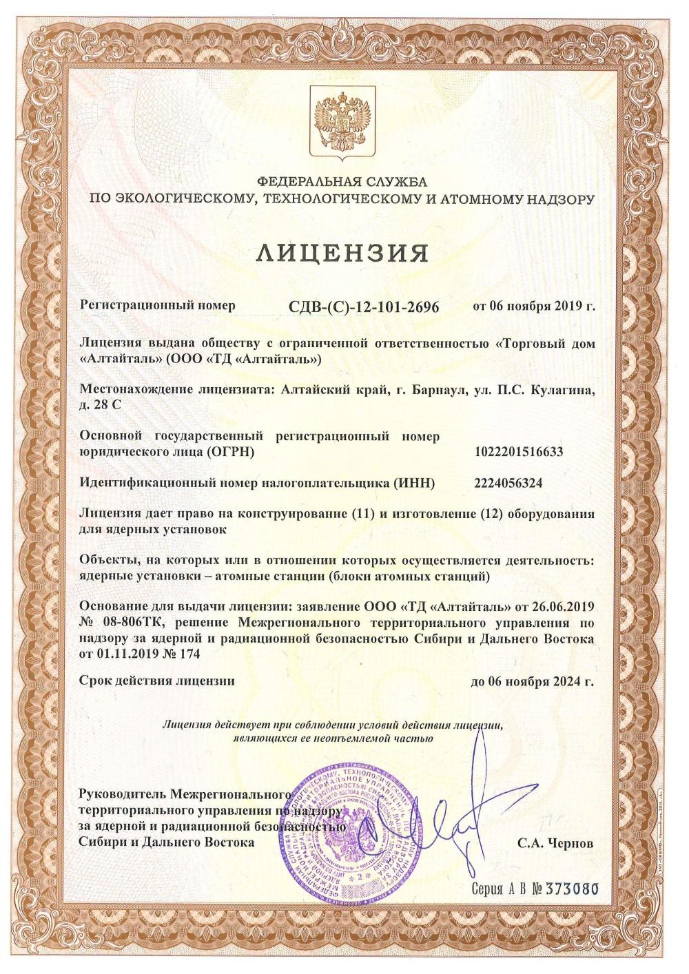 Лицензия ООО ТД Алтайталь (АС)_