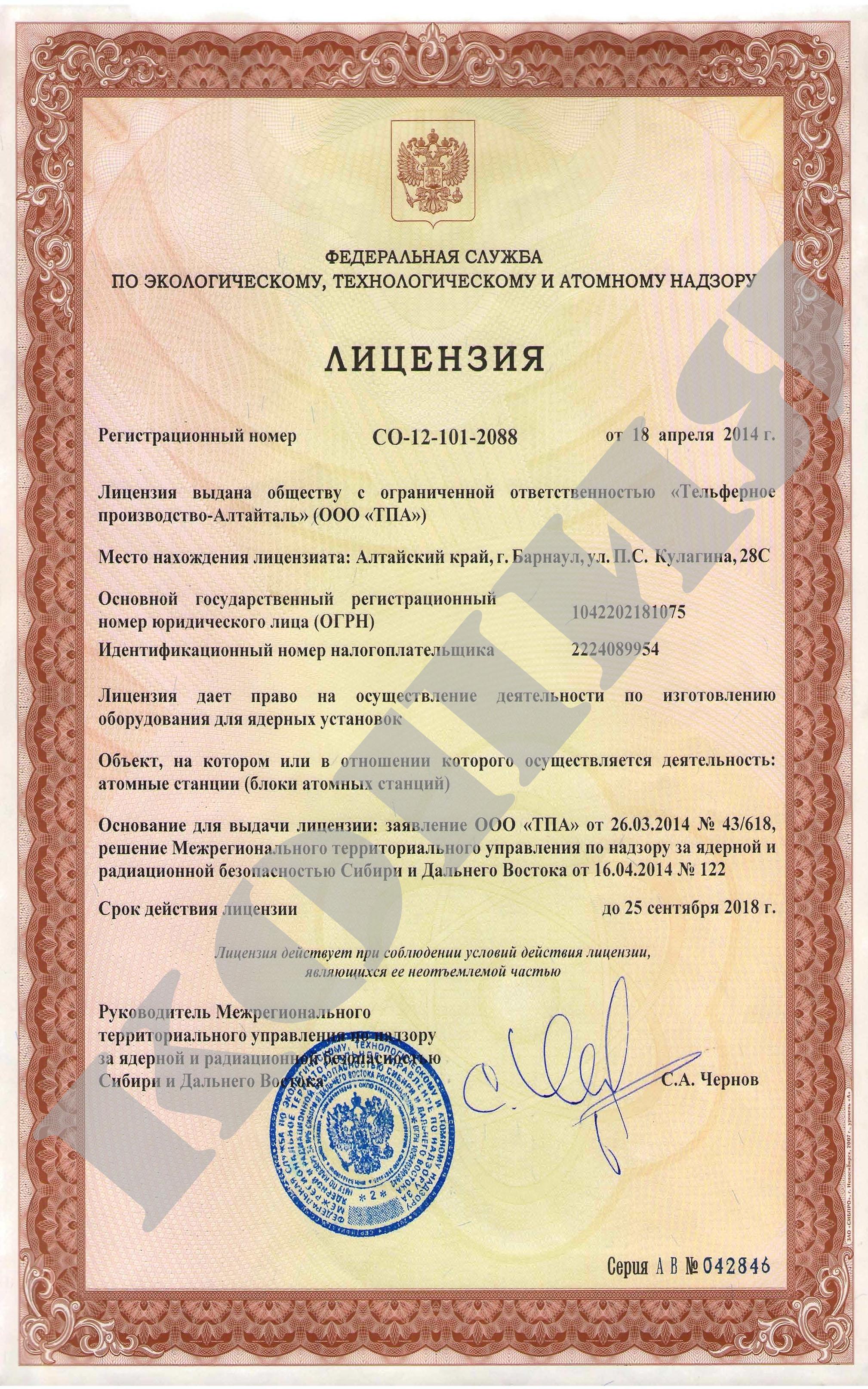 Лицензия-ООО-ТПА-СО-12-101-2088
