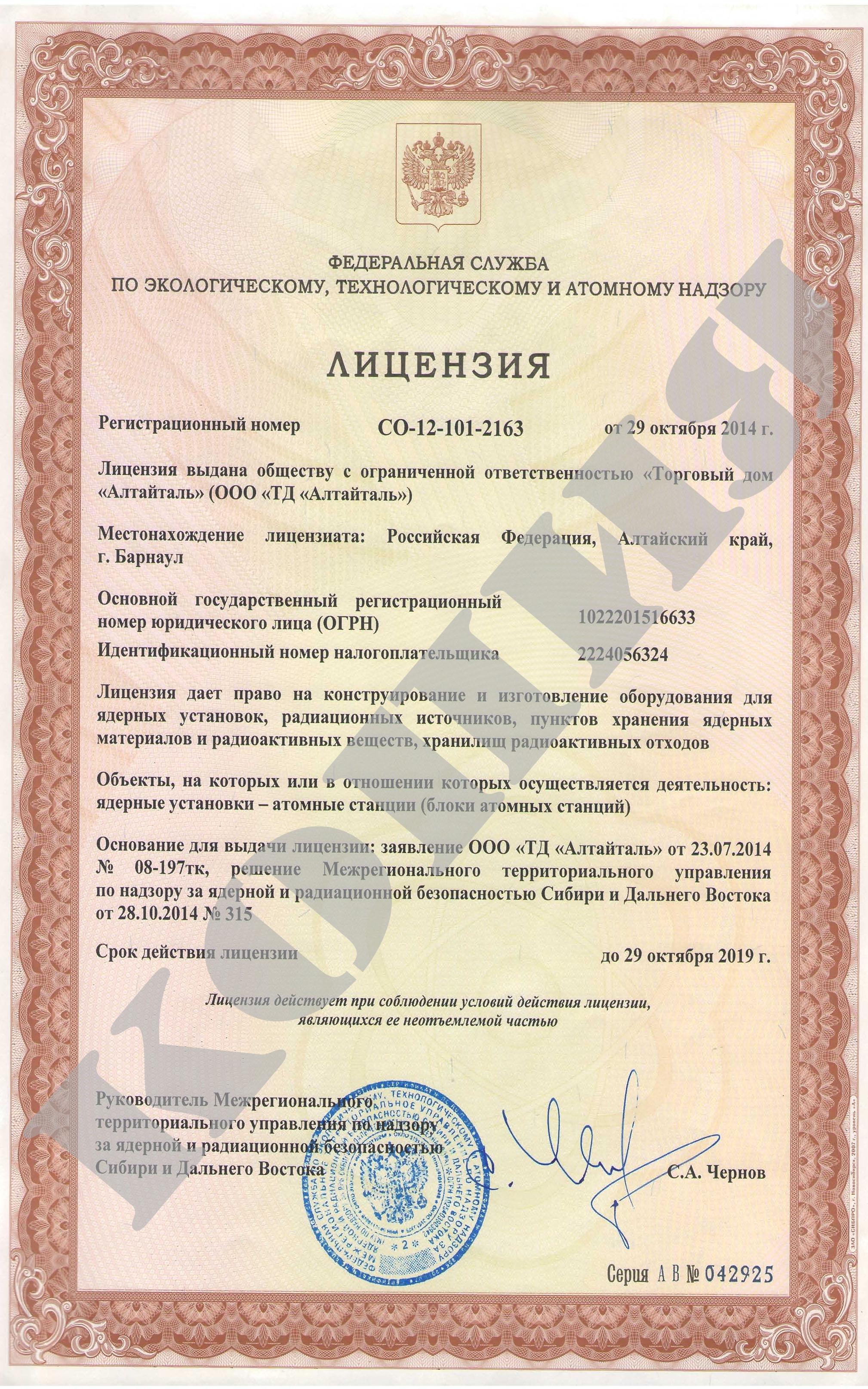 Лицензия-на-конструирование-и-изготовление-оборудования-для-ОИАЭ-КОПИЯ