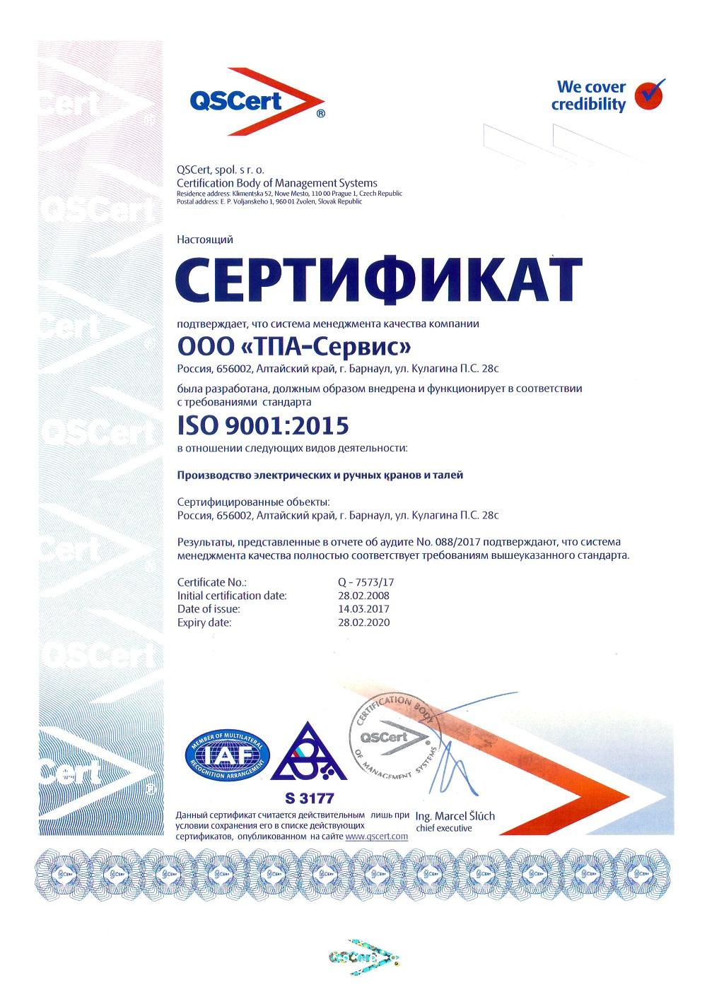 ООО-«ТПА-Сервис»_9001_RU