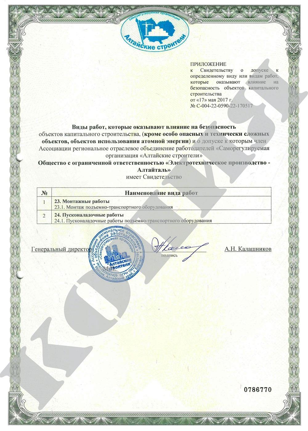 Сертификат-СРО-2-с-копия