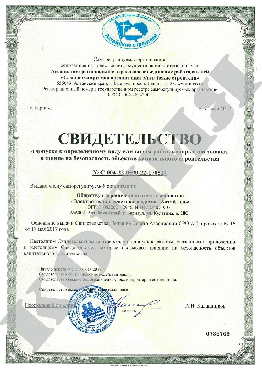 Сертификат-СРО-с-копия