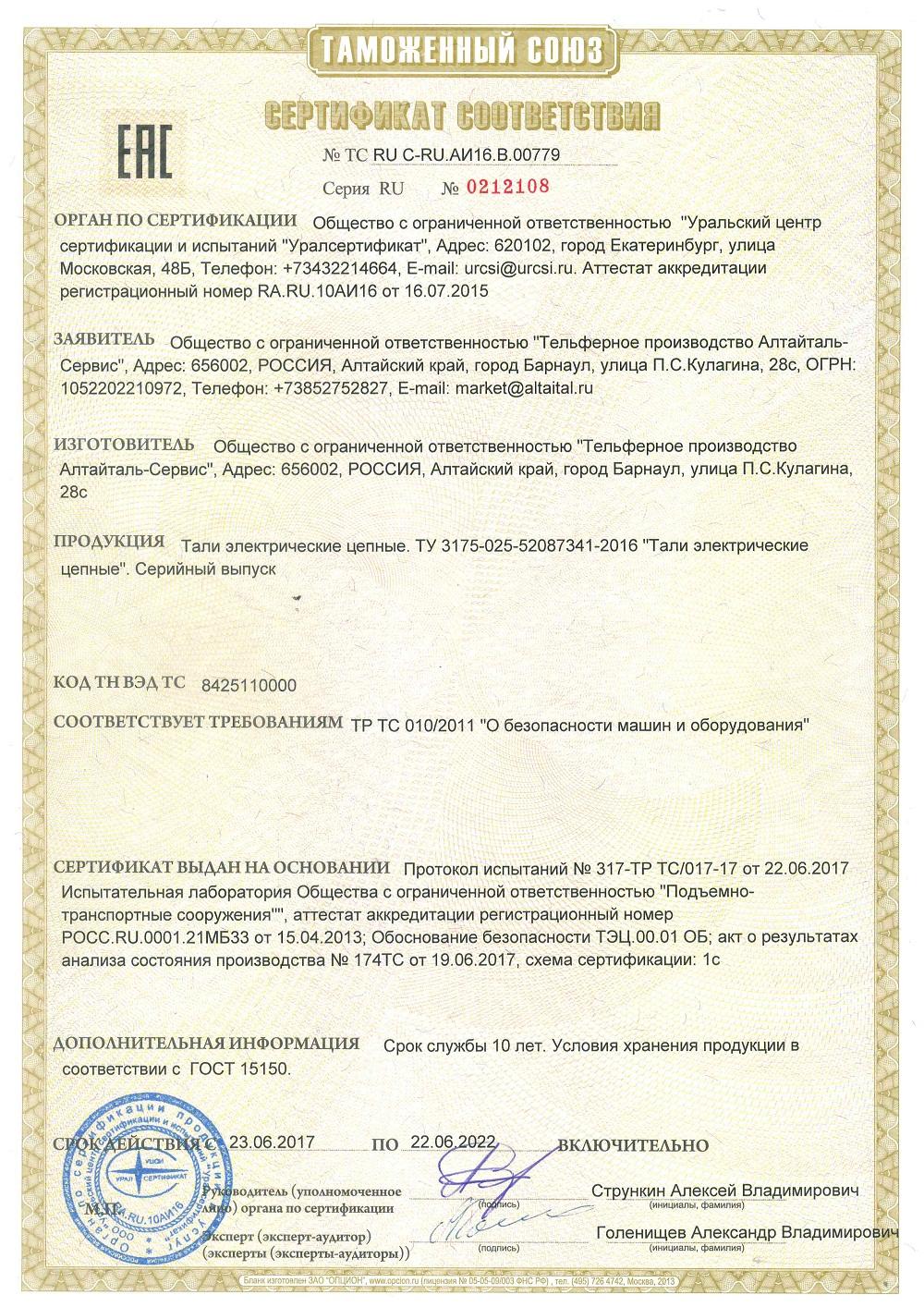 Сертификат-тали-электрические-цепные