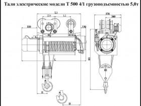 Т-500