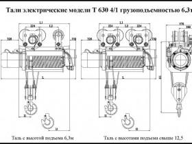 Т-630-1
