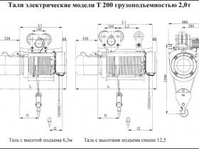 Т200-2-768x531