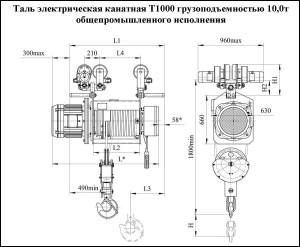 Т 1000  2к1