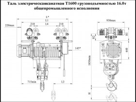 Т-1600-4к1