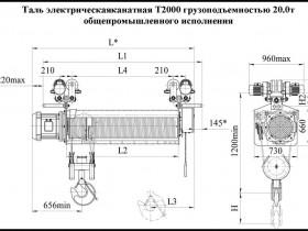 Т-2000-4к1