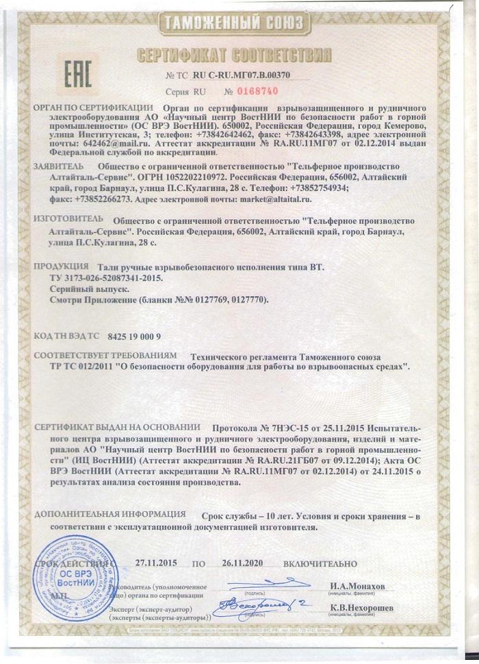 Сертификат Тали ручные типа ВТ