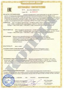 Сертификат соответствияКраны ручные ВБИ