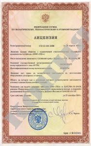 Лицензия  ООО ТПА СО-12-101-2088