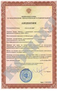 Лицензия на изготовление оборудования для ОИАЭ СО 12-115-2087