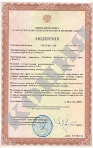 Лицензия на конструирование и изготовление оборудования для ОИАЭ