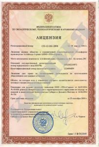 Лицензия на осущ. деятельности по изготовлению оборудования для ядерных установок