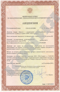 Лицензия по изготовлению оборудования для ОИАЭ
