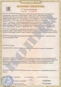 Сертификат Соответствия Тали электрические ВБИ ТР ТС 010