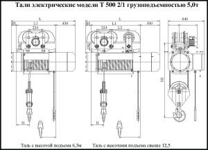 Т 500 2к1