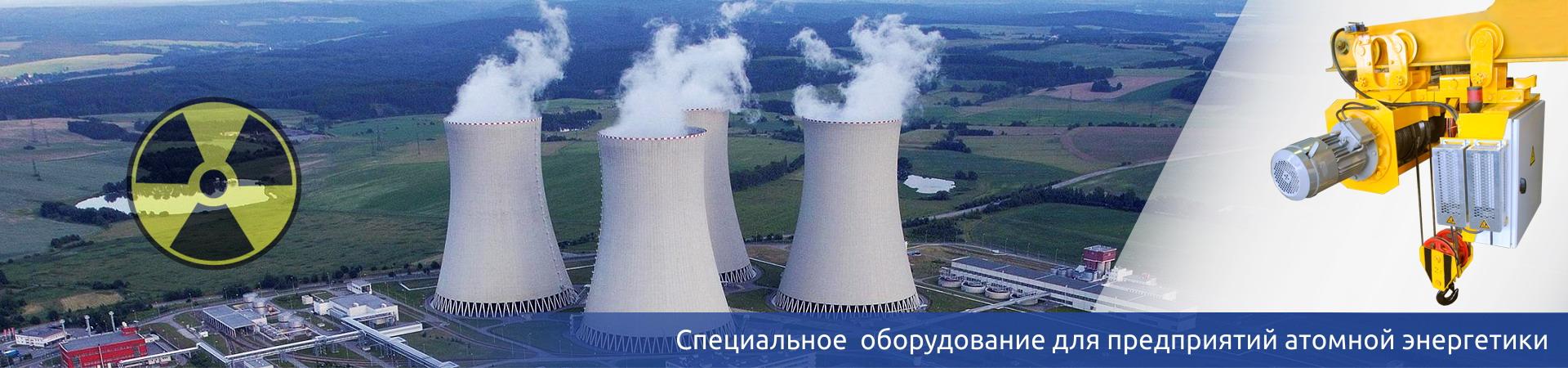 атомный банер