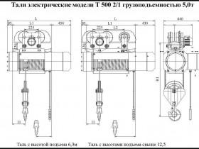 Т-500-2к1
