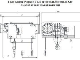 Т320 МСВ