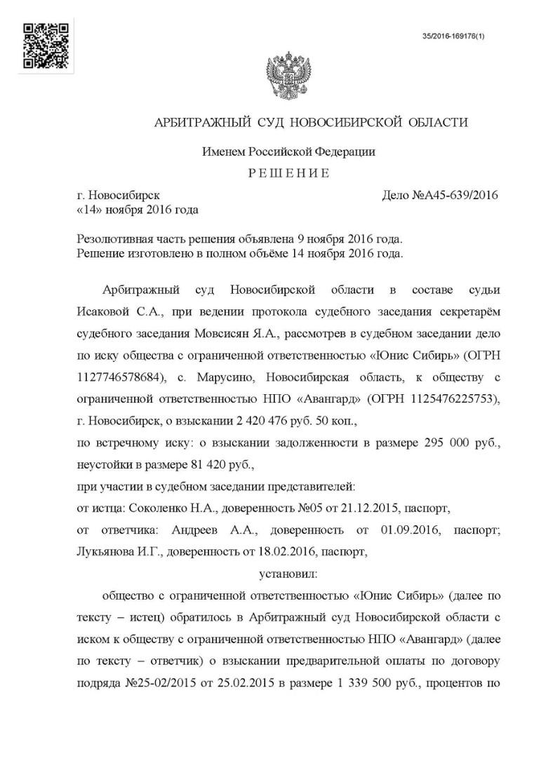 reshenie-suda_stranica_01