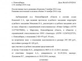 Решение-суда_Страница_01