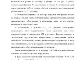 Решение-суда_Страница_04