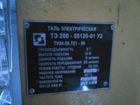 Таль-30м-зав.-№-31092