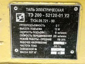 Таль-Н-12-зав.-№-20755