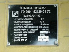 Таль-Н-12-зав.-№-24497