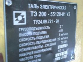 Таль-Н-30-зав.-№-86522