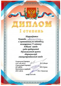 диплом-1степени