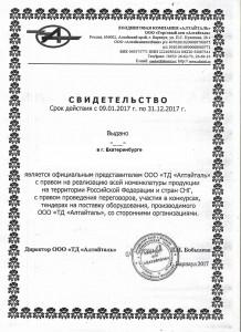 Сертификат-дилера-2017-1