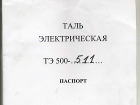 1-лист-обложка-паспорта