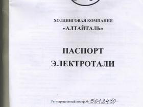 2-лист-паспопорта