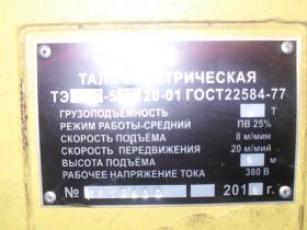 Табличка-2