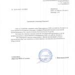 """Благодарственное письмо от ООО """"СТЭЛКОМ"""""""