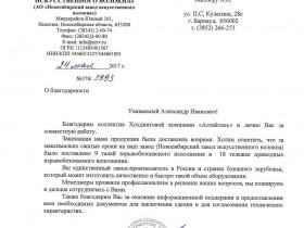 """Благодарственное письмо   АО """"НЗИВ"""""""