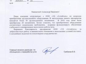 """Благодарность от ПАО """"КТК"""""""