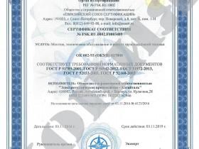 Сертификат-с-копия