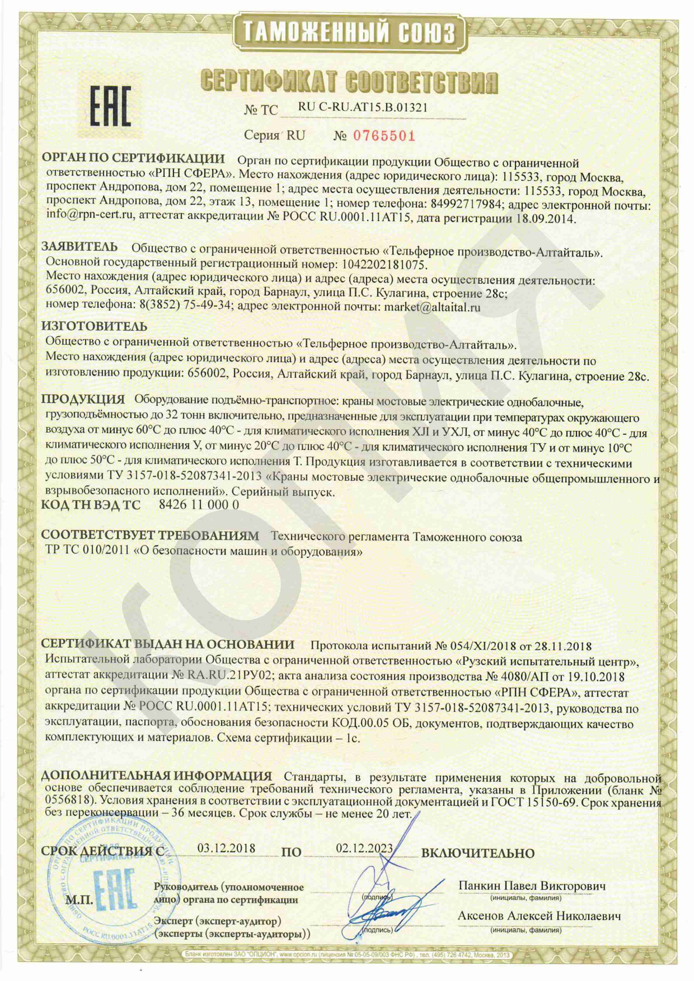 sertifikat-VBI-na-dvigatel_Stranitsa_1
