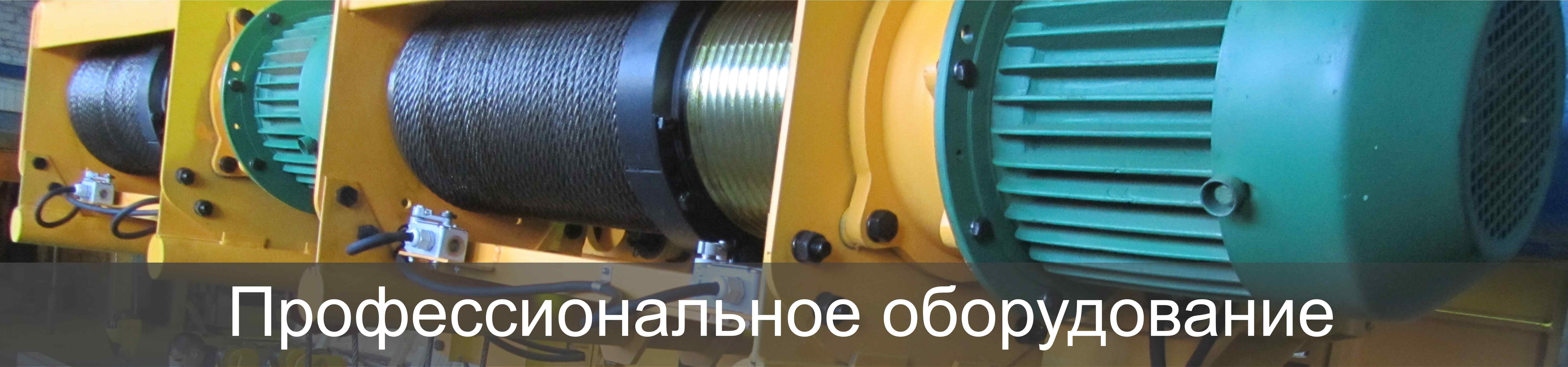 Проф.оборудование