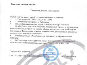 """Благодарственное письмо от """"Хабаровского трубного завода"""""""